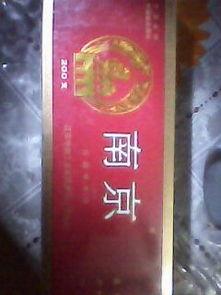 南京烟15元一盒烟图片(南京香烟价格表?南京)