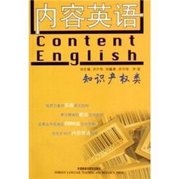 知识产权英语