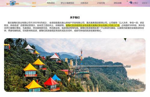 重庆一景区女员工坐索道拍视频坠亡,涉事景区曾两次违反安全生产法