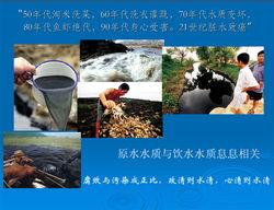联合国项目水务督察专家高中水质与体制