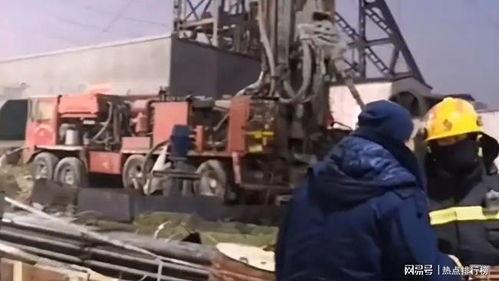 山东金矿爆炸事故10人死亡,1人失踪,涉事企业及相关部门45人被处分