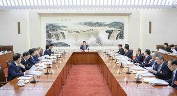 大会主席团常务主席、全国人大常委会委员长栗战书主持会议.