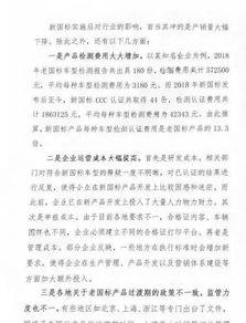 点赞中自协向三部委提交行业管理整改建议