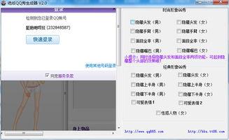 绝版QQ秀生成器 QQ秀生成器下载 QQ专区 下载之家