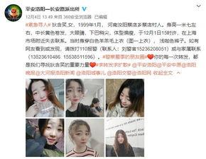 近日,河南汝阳20岁女孩小狄失联引发关注.