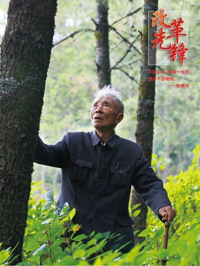 不忘初心奉献一生的退休干部楷模杨善洲