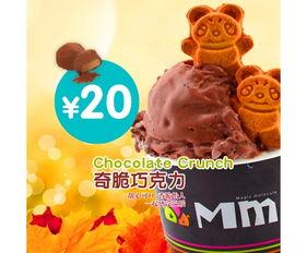 MM魔法分子冰淇淋图片展示