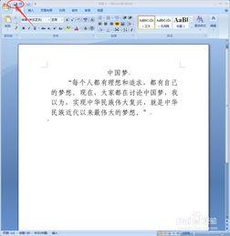 word文件怎么存成gpej
