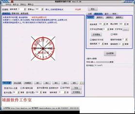 靖源图章制作专家免费版 好用的图章制作软件下载 7.29 偶要下载站