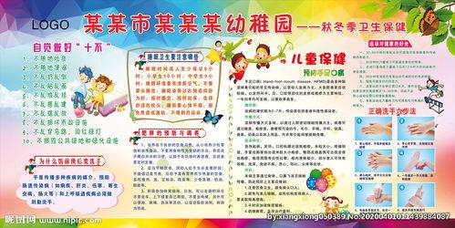 幼儿园卫生应急知识宣传总结