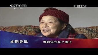 中国网络电视台今日说法20131205老人摔倒你扶吗1