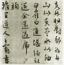 王宠(王宠小楷墨迹)_1659人推荐