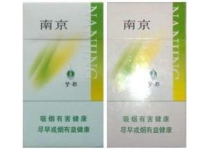 南京香烟价格(南京烟多少钱?)