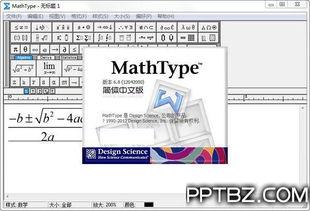 数学公式编辑器破解版下载