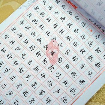 钢笔字帖楷书(中学生硬笔书法(楷书)