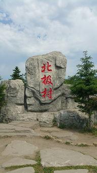 哪吒和老龙王的自驾之路,北京出发到漠河去找北8