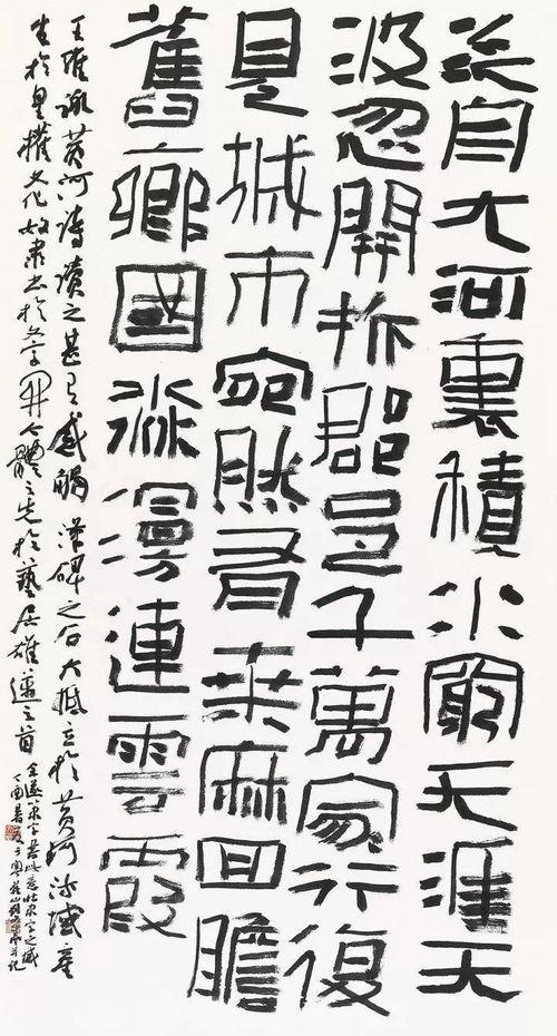 中国用隶书怎么写