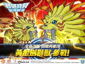 数码宝贝 灵魂猎手 推出 黄金剑狮兽 参战