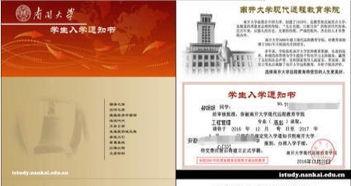 安徽省提升学历的官网,安徽省成人高校招生网插图