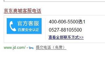 京东商城客服热线(京东商城客服电话? 急急啊)