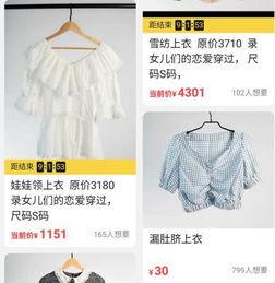 郑爽实名认证卖二手,上热搜的露脐装只卖30块,很多都是几十块