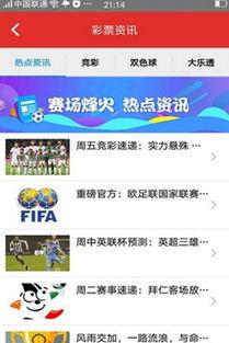 五星竞彩平台app官网版下载 五星竞彩最新安卓版下载v2.0.1 9553安卓下载