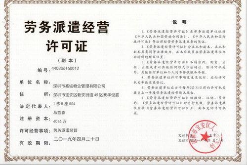 上海劳务派遣申请书