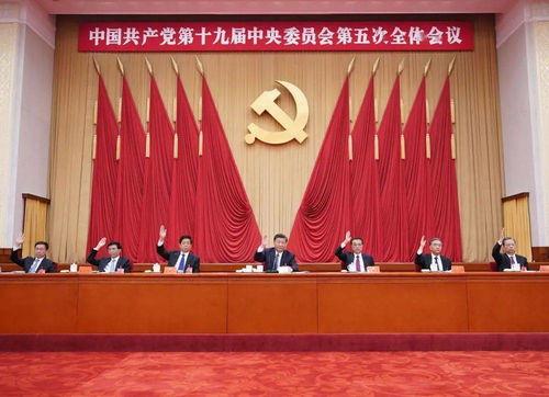 中国共产党第十九届中央委员会第五次全会公报