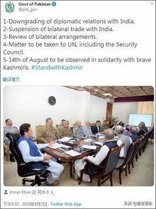 巴基斯坦将降级与印度外交关系,暂停双边贸易