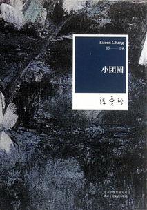张爱玲著,《小团圆》,北京十月文艺出版社