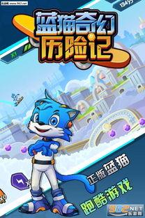 蓝猫奇幻历险记手游下载 蓝猫奇幻历险记安卓版下载v1.0.001 乐游网安卓下载
