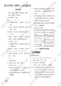 颚教版语文长江作业本六上答案