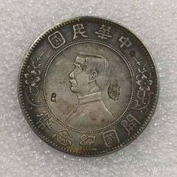 关于老银元硬戳的浅谈!  老银元上的不同戳记