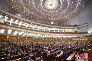 十三届全国人大一次会议闭幕会