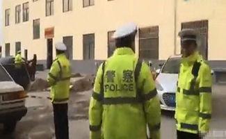 山东7名交警查酒驾被反锁院中嚣张男子被拘