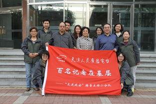 天津电台播音员主持人走进延安 寻根追梦 纪实