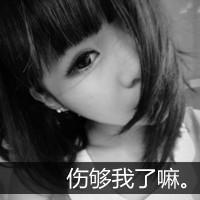 要多张女生黑白带字QQ头像