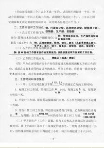 劳动保障 广东省劳动合同