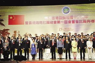 ...9月1日,庆祝香港回归祖国15周年暨香港海南社团总会第一届会董会...