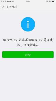 我的微信密码是多少