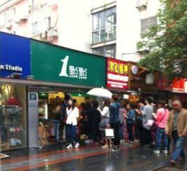 一点点奶茶加盟条件1点点奶茶上海总部
