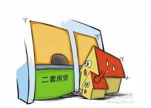 二套房贷款(一套房贷款与二套房贷)