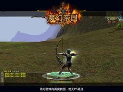 打破旧秩序创巅峰神话 中国版魔剑 魔幻帝国 王者之路