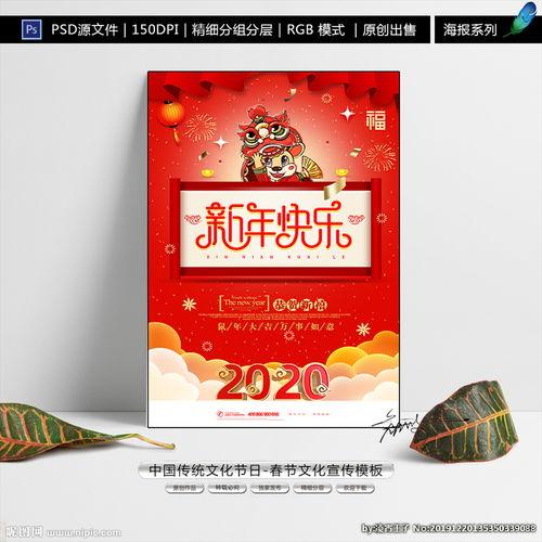 节日迎新春传统文化调查报告