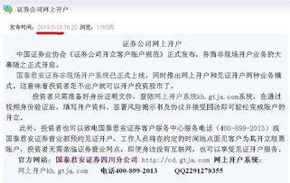 香港股票怎么购买,有哪些香港证券可以开户,都需要什么?