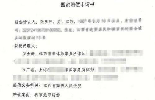 后续江西高院受理张玉环国家赔偿申请,共计2234万余元