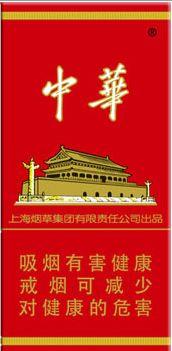 中国烟草价格表查询(中国十大名烟价格表)