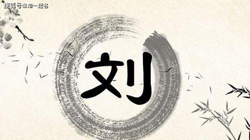 刘姓起名带生字