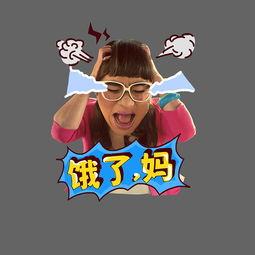表情 饿了么王祖蓝卡通表情 站酷 ZCOOL 移动版 表情