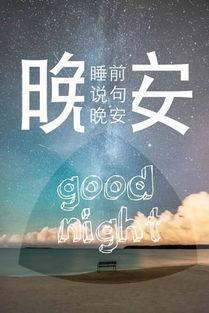 晚安图片大全带字唯美 朋友圈晚安一句话短句说说心情